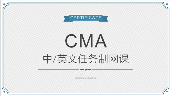 CMA中/英文任务制网课