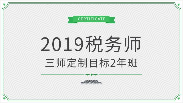 2019税务师三师定制目标2年班