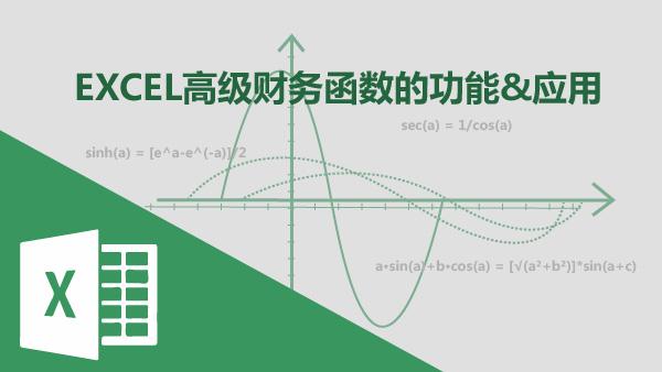 EXCEL高级财务函数的功能&应用