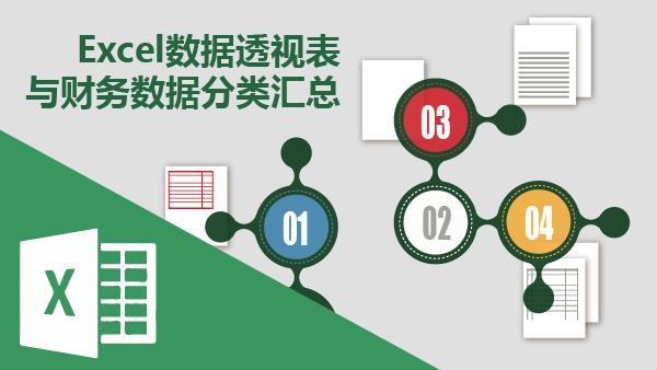 EXCEL数据透视表与财务数据分类汇总