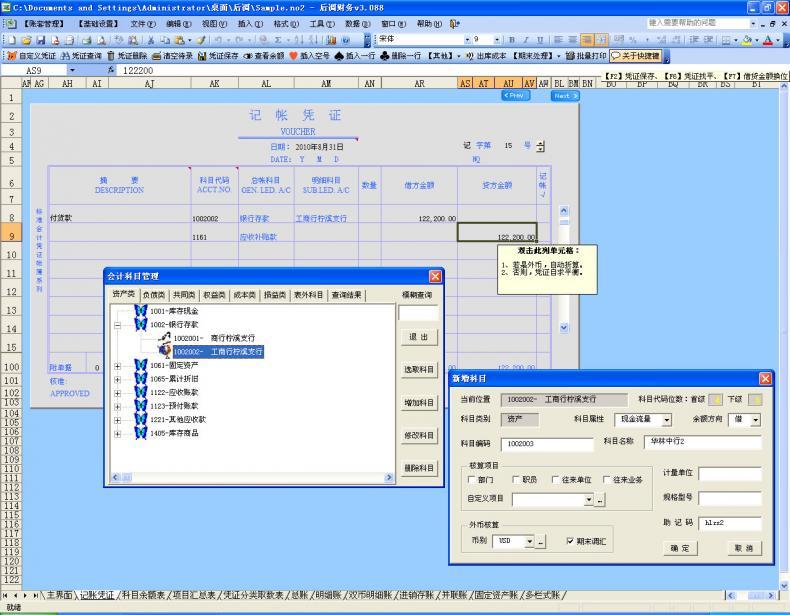 凭证录入界面1.jpg