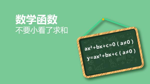 第11课 数学函数