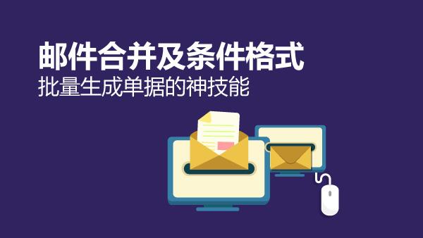 第5课 邮件合并及条件格式