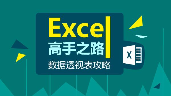 Excel高手之路:数据透视表攻略