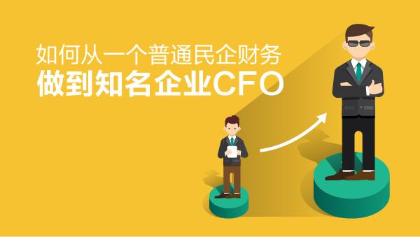 如何从一个普通民企财务,做到知名企业CFO