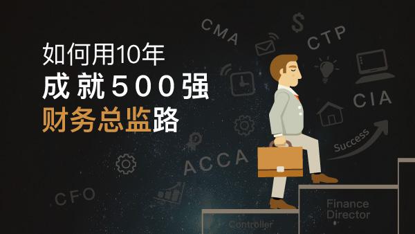 如何用10年成就500强财务总监路
