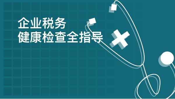 企业税务健康检查全指导