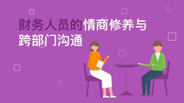 财务人员的情商修养与跨部门沟通