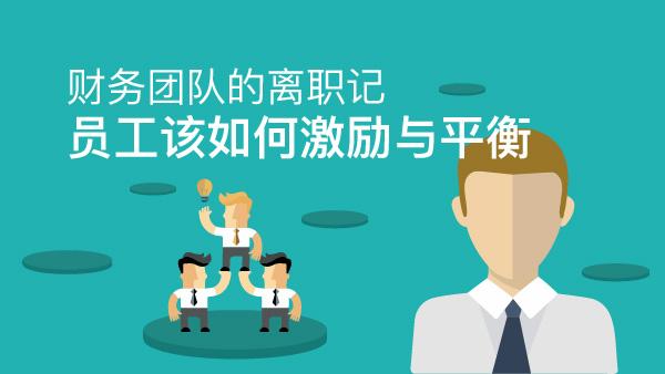 财务团队的离职记——员工该如何激励与平衡