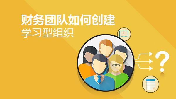 财务团队如何创建学习型组织
