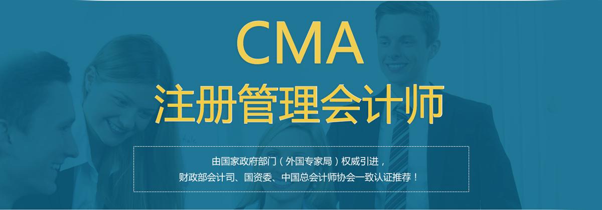 秀财网CMA注册管理会计师项目