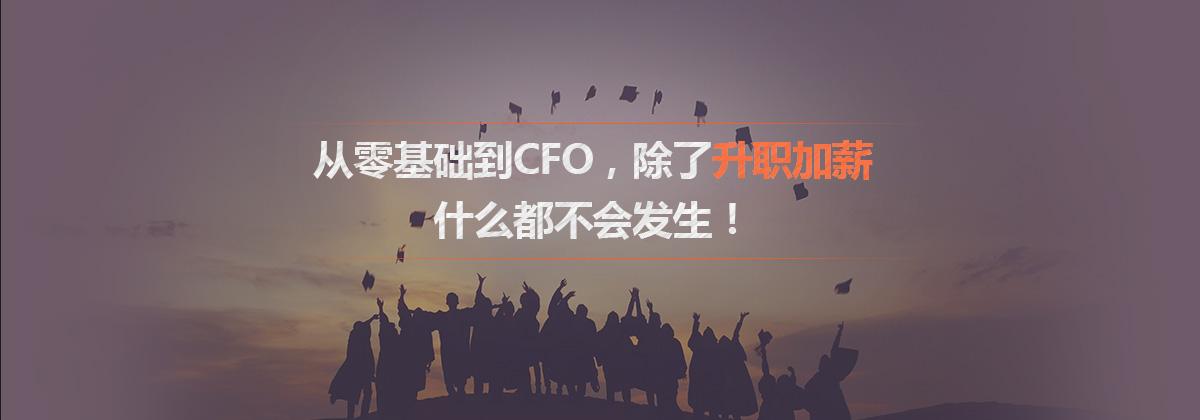 从零基础到CFO,除了升职加薪,什么都不会发生!