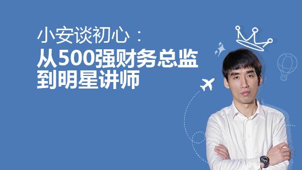 小安谈初心:从500强财务总监到明星讲师