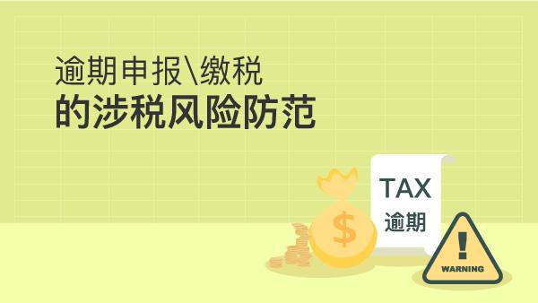 逾期申报\缴税的涉税风险防范