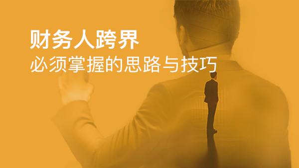 财务人跨界必须掌握的思路与技巧