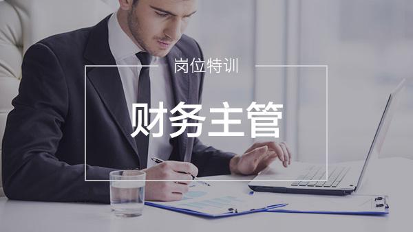 中小企业财务主管特训营
