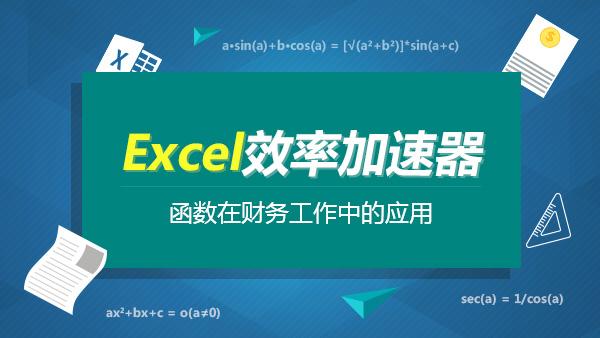 Excel效率加速器