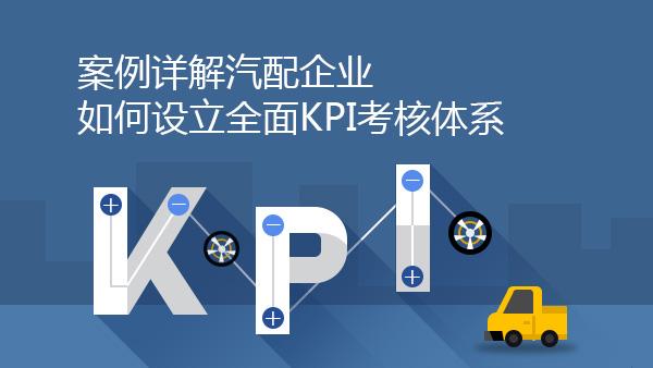 案例详解汽配企业如何设立全面KPI考核体系