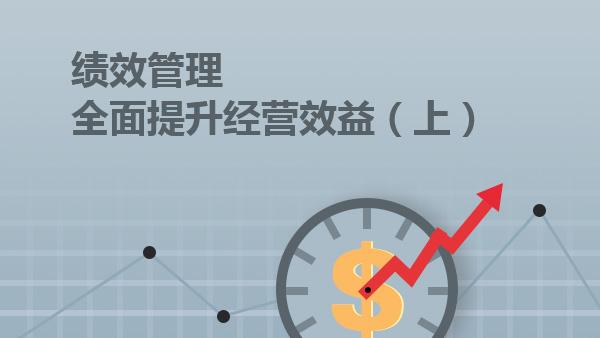 绩效管理———全面提升经营效益(上)
