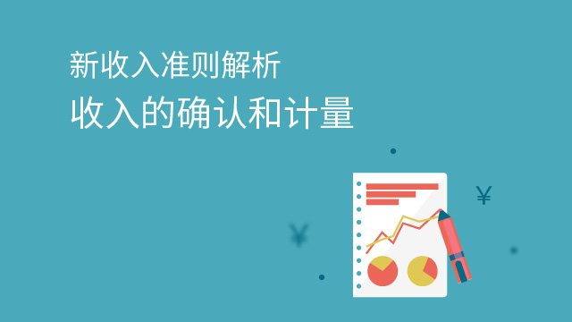 新会计准则财务软件_财务会计 > 会计准则 > 新收入准则解析:收入的确认和计量