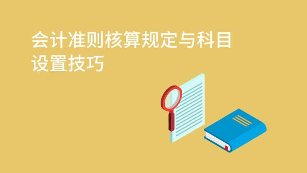新会计准则财务软件_会计准则核算规定与科目设置技巧