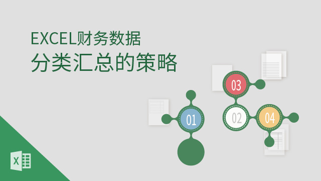 Excel财务数据分类汇总的策略