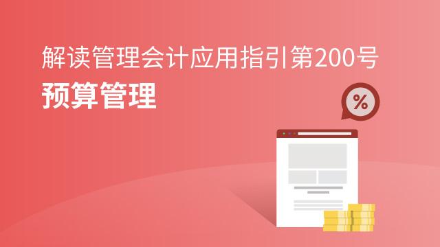 管理会计应用指引第200号——预算管理