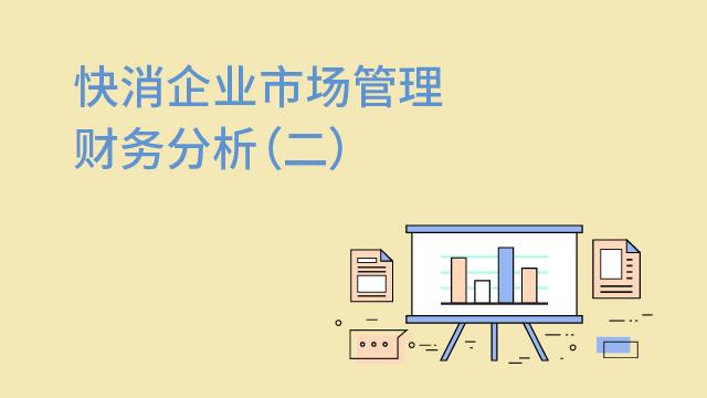 快消企业市场管理财务分析(二)