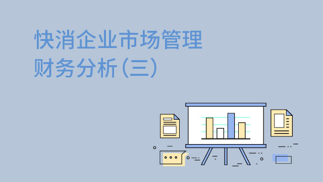 快消企业市场管理财务分析(三)