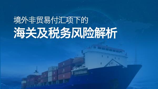 境外非贸易付汇项下的海关及税务风险解析