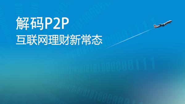 解码P2P:互联网理财新常态