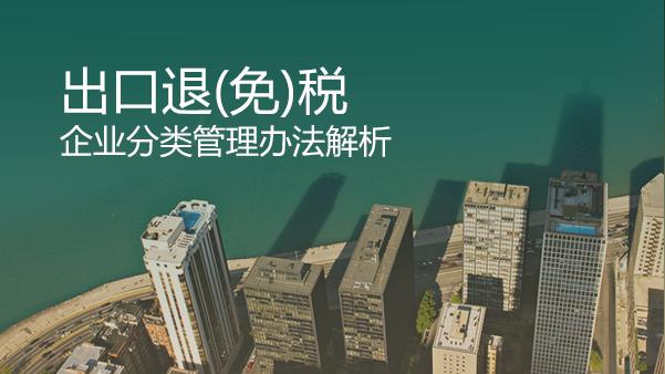 出口退(免)税企业分类管理办法