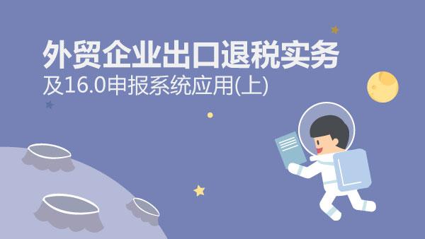 外贸企业出口退税实务及16.0申报系统应用(上)