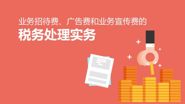 业务招待费、广告费和业务宣传费的税务处理实务