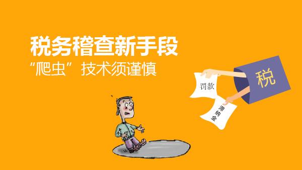 """税务稽查新手段:""""爬虫""""技术须谨慎"""