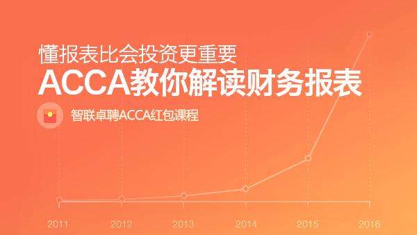 财务经理培训网课-ACCA教你解读财务报表