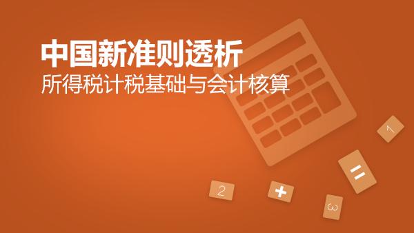 中国新准则透析--所得税计税基础与会计核算