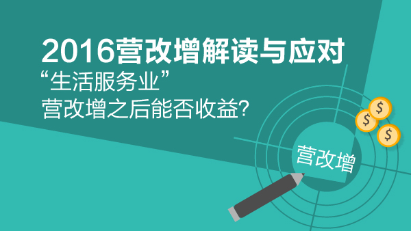 """2016营改增解读与应对:""""生活服务业""""营改增之后能否收益?"""