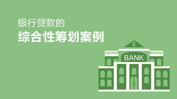 银行贷款的综合性筹划案例