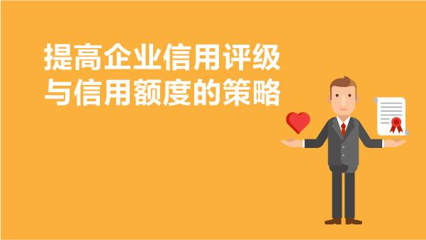 财务经理培训网课-提高企业信用评级及信用额度的策略