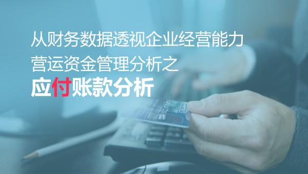营运资金管理分析——应付账款分析