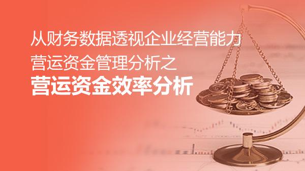 财务经理培训网课-营运资金管理分析——营运资金效率分析