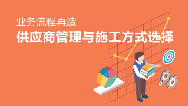 业务流程再造——供应商管理与施工方式选择