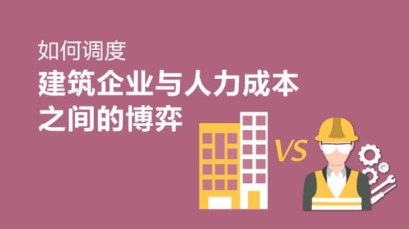 如何调度——建筑企业与人力成本之间的博弈