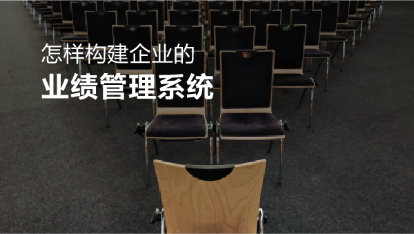 怎样构建企业的业绩管理系统