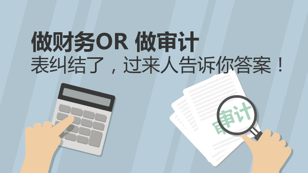 做财务OR 做审计——表纠结了,过来人告诉你答案!