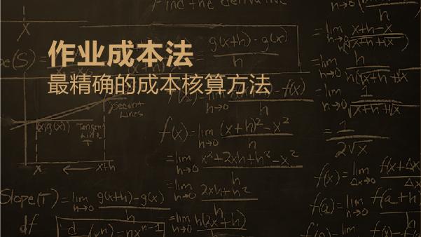作业成本法——最精确的成本核算方法