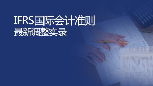 IFRS国际会计准则最新调整实录