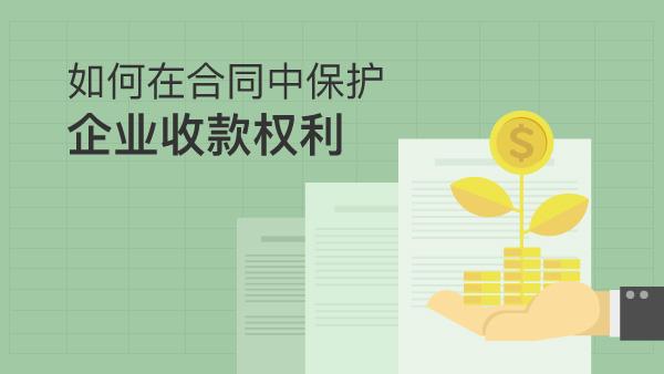 如何在合同中保护企业收款权利