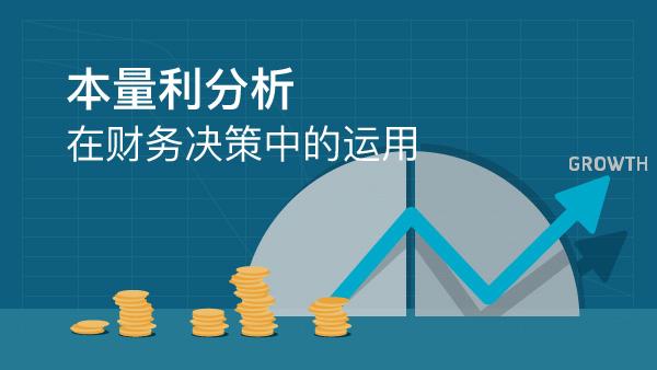 本量利分析在财务决策中的运用